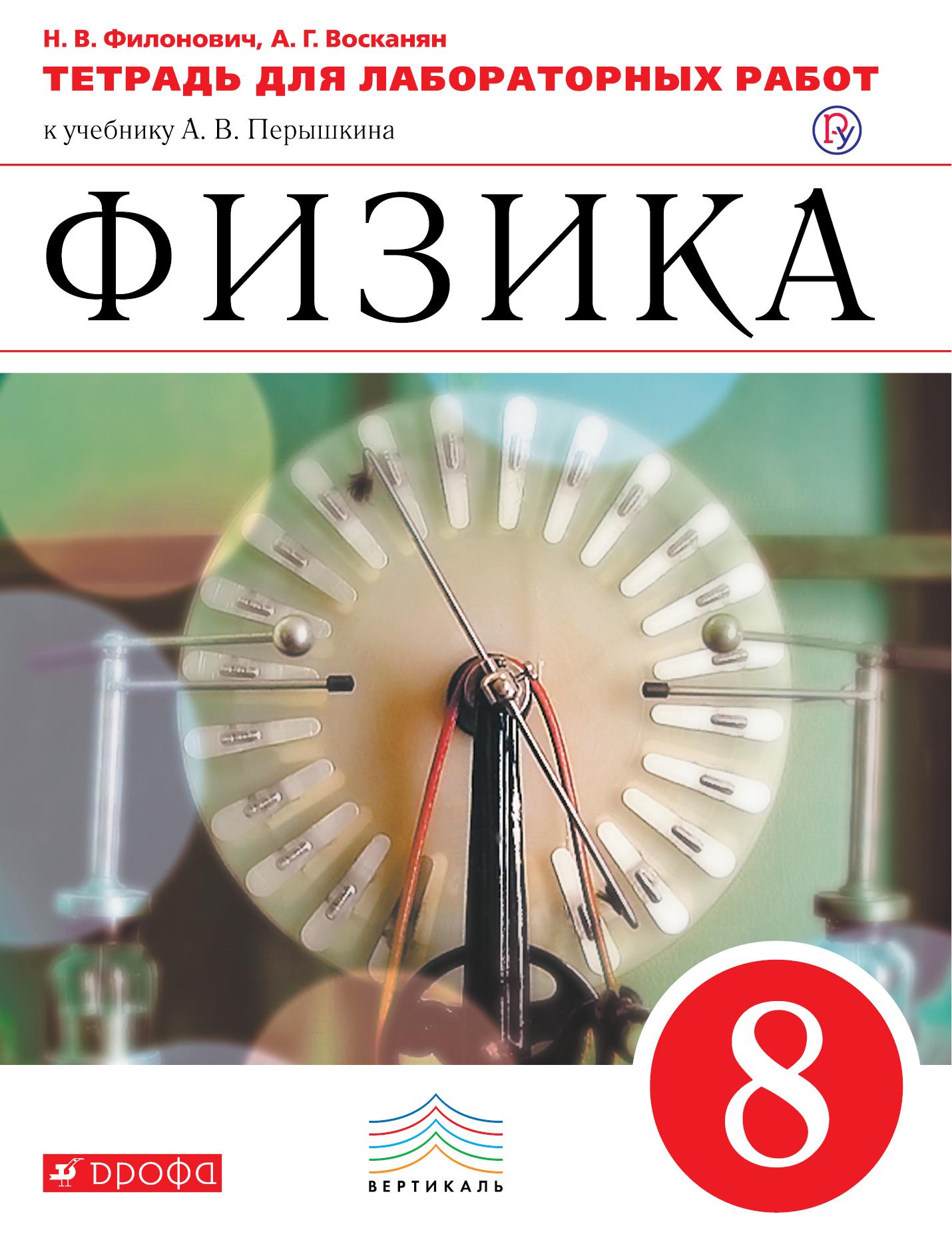 Н. В. Филонович,А. Г. Восканян Физика. 8 класс. Тетрадь для лабораторных работ