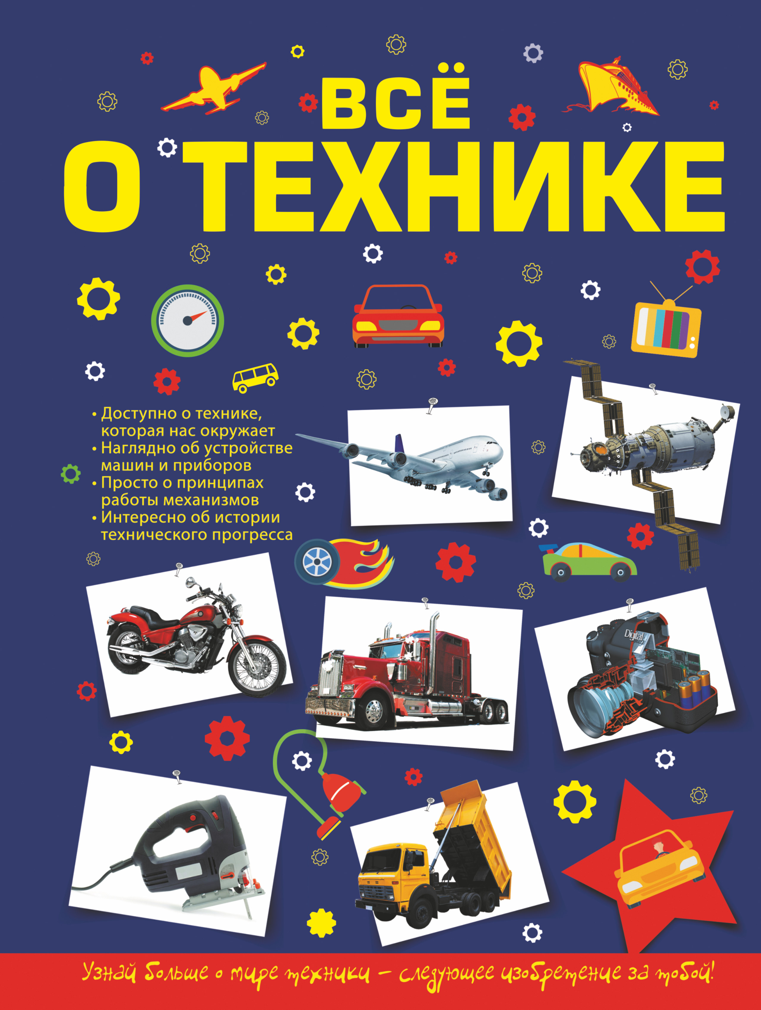 Мерников Андрей Геннадьевич; Талер Марина Владимировна Все о технике