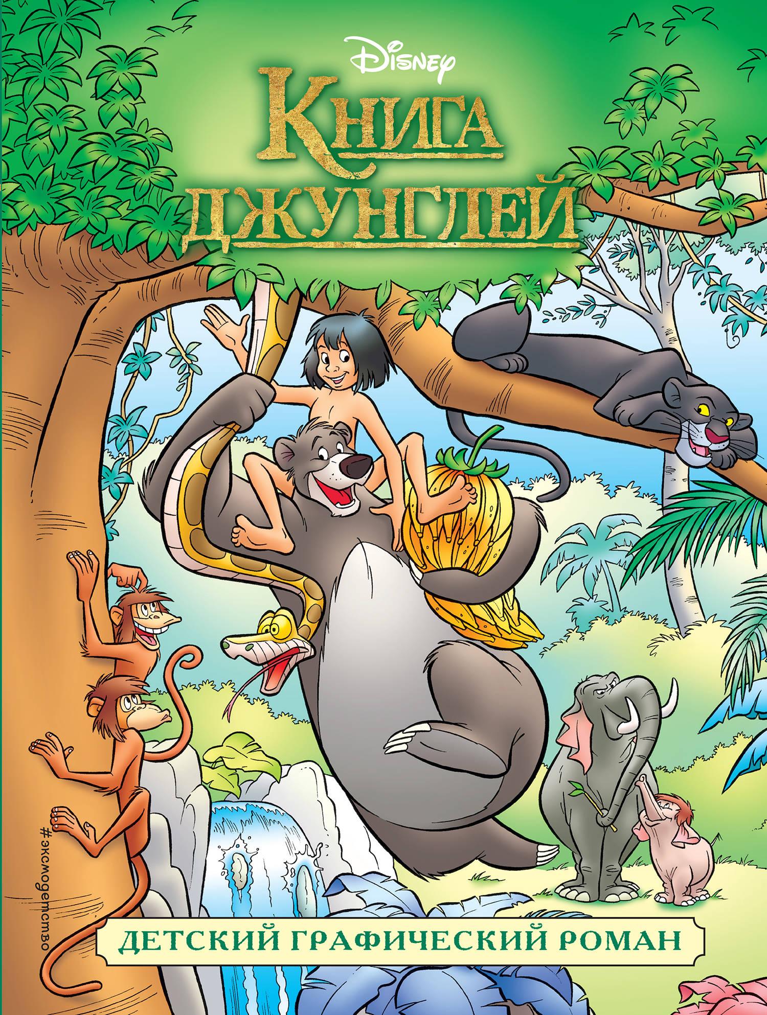 Книга джунглей. Детский графический роман лазарева л ред книга джунглей детский графический роман