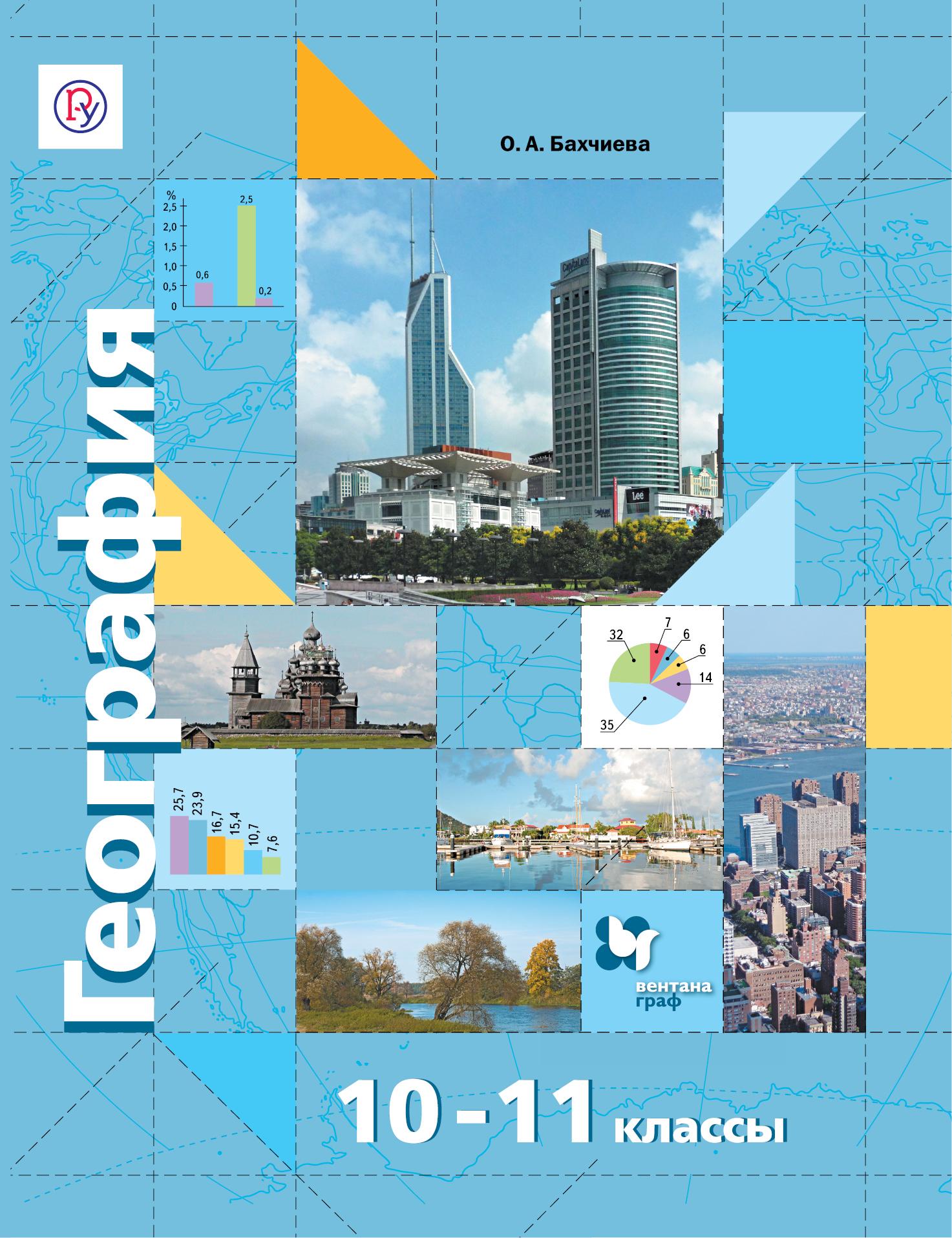О. А. Бахчиева География. Базовый и углубленный уровни. 10-11класс. Учебник