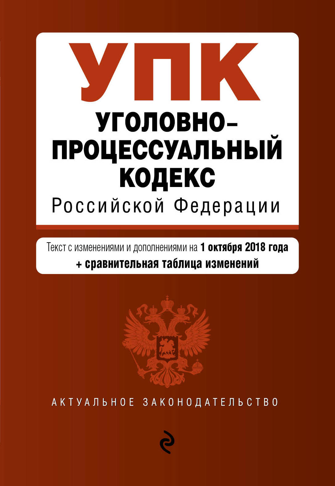 Уголовно-процессуальный кодекс Российской Федерации. Текст с изм. и доп. на 1 октября 2018 г. (+ сравнительная таблица изменений)