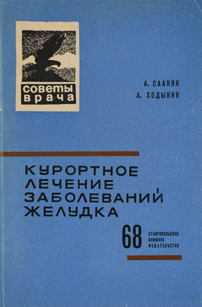 А.Саакян, А.Ходыкин Курортное лечение заболеваний желудка