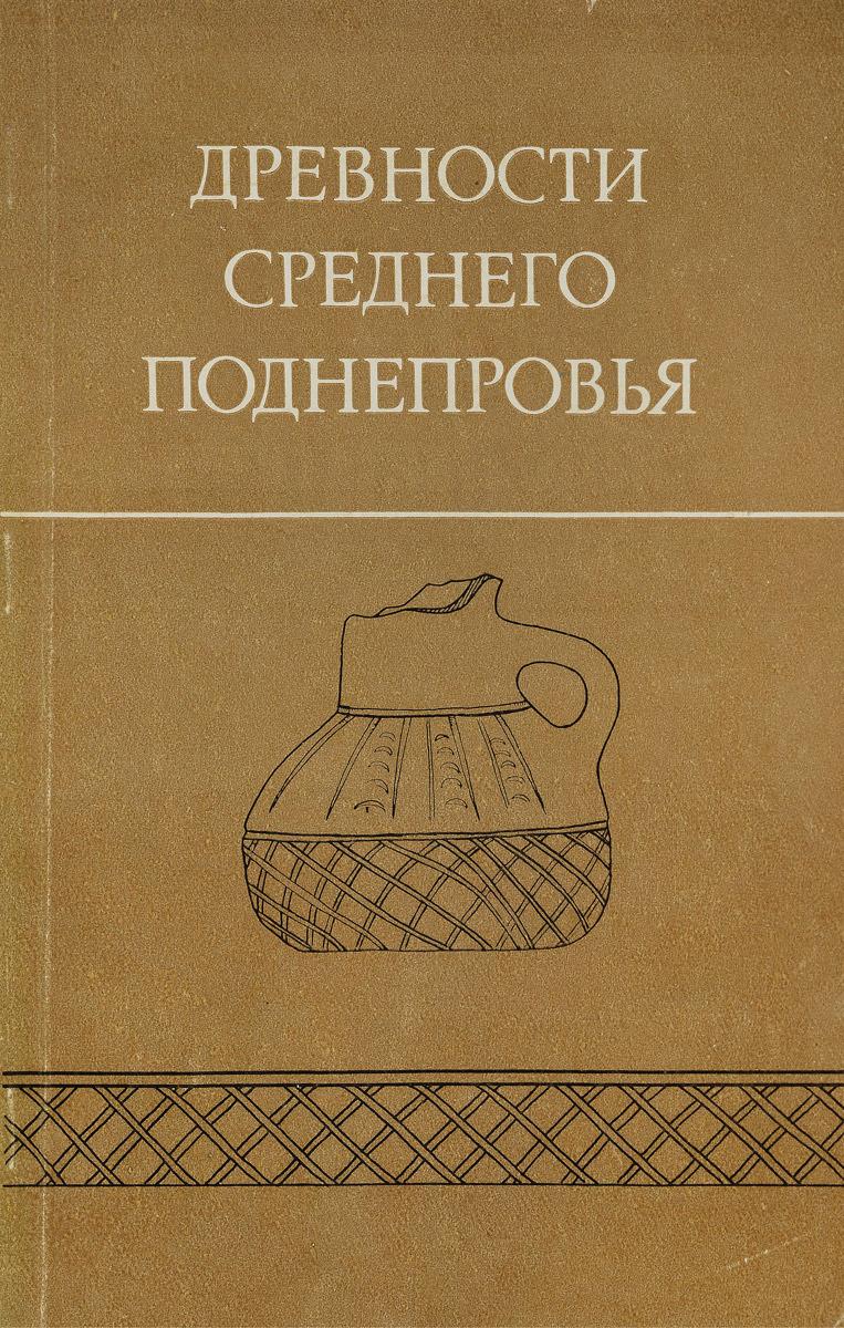 Артеменко И.И. Древности Среднего Поднепровья