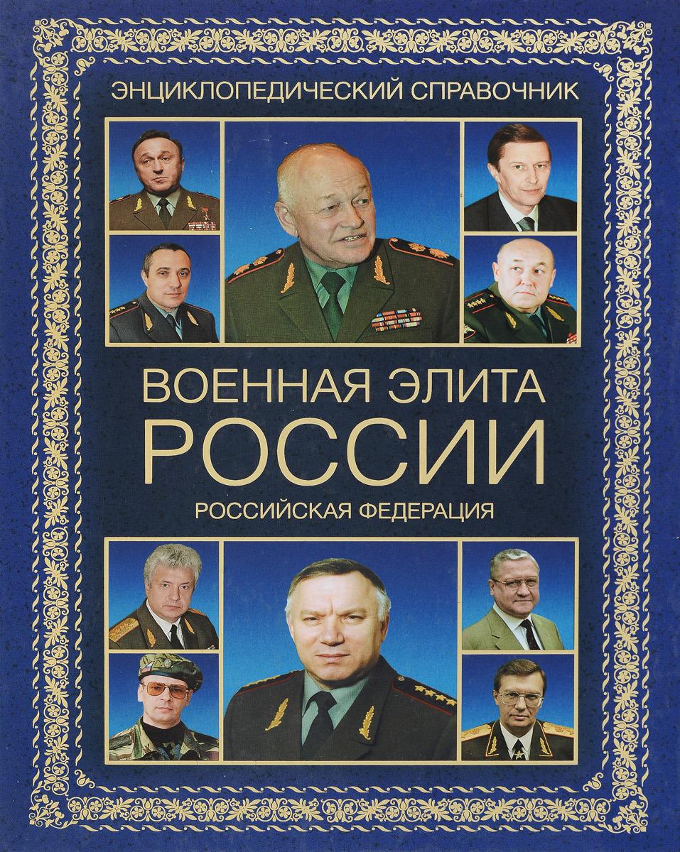 Р.М.Португальский Военная элита России. Российская Федерация