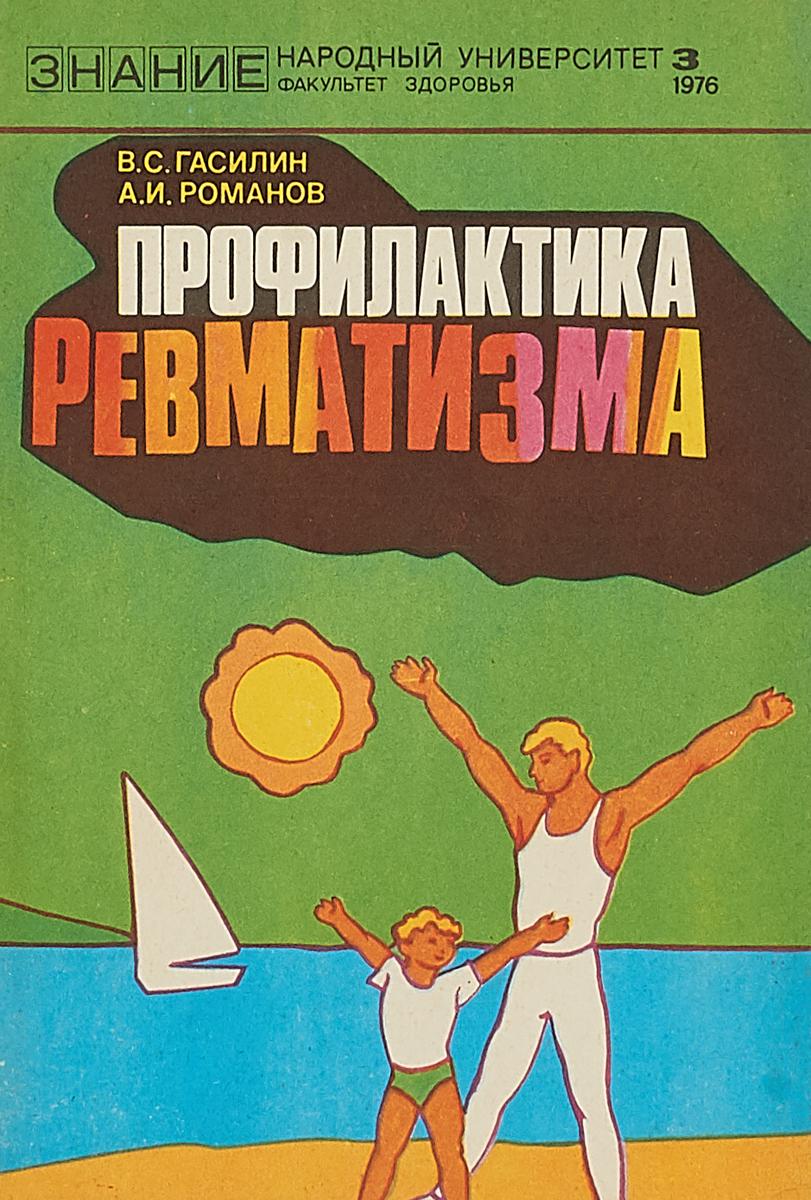 В.С.Гасилин, А.И.Романов Профилактика ревматизма профилактика розацеа
