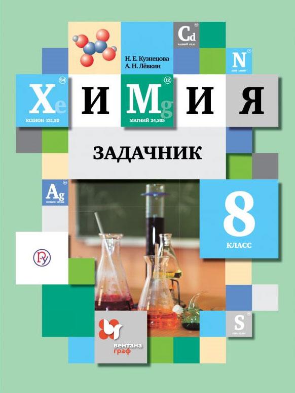 Н. Е. Кузнецова, А. Н. Левкин Химия. 8 класс. Задачник