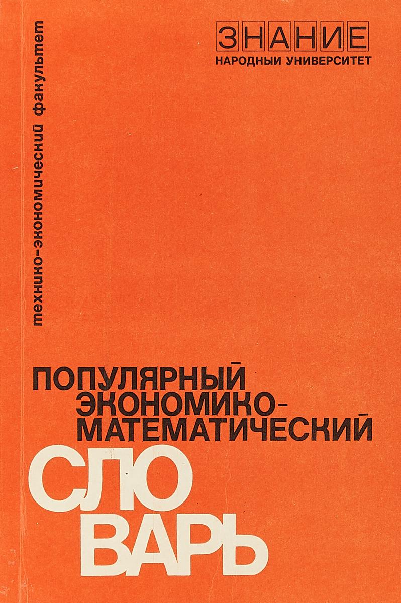 цены на Л.И.Лопатников Популярный экономико-математический словарь  в интернет-магазинах