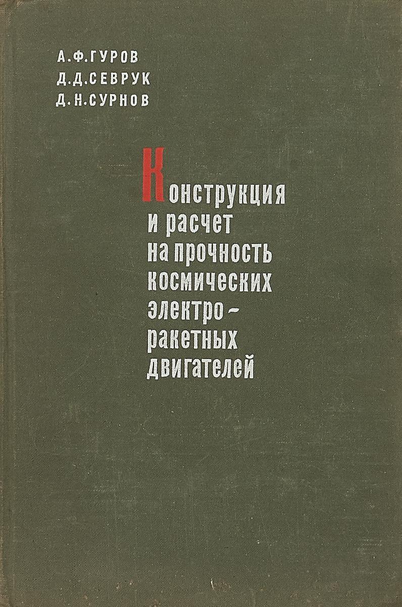 А.Ф.Гуров и др. Конструкция и расчет на прочность космических электроракетных двигателей