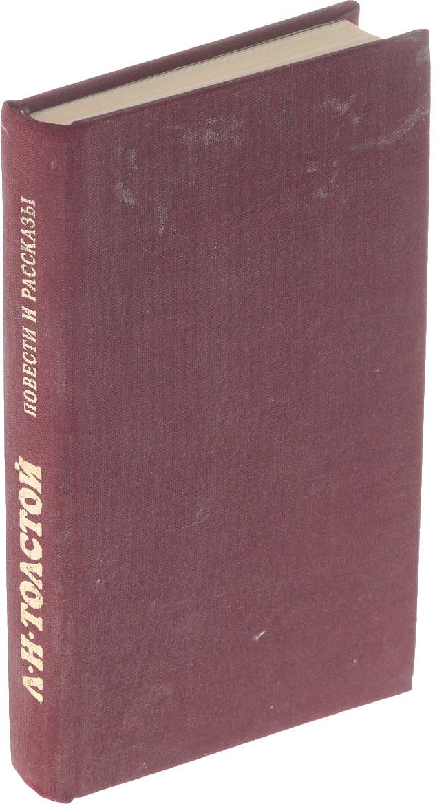 Лев Толстой Lev Tolstoy. Short stories/ Лев Толстой. Повести и рассказы лев толстой о насилии