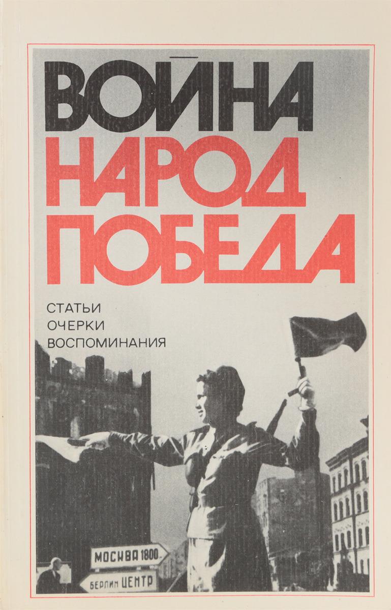 И.М. Данишевский, В.И. Радин Война. Народ. Победа 1941-1945. Книга 3 гаспарян а 1941 1945 оболганная война