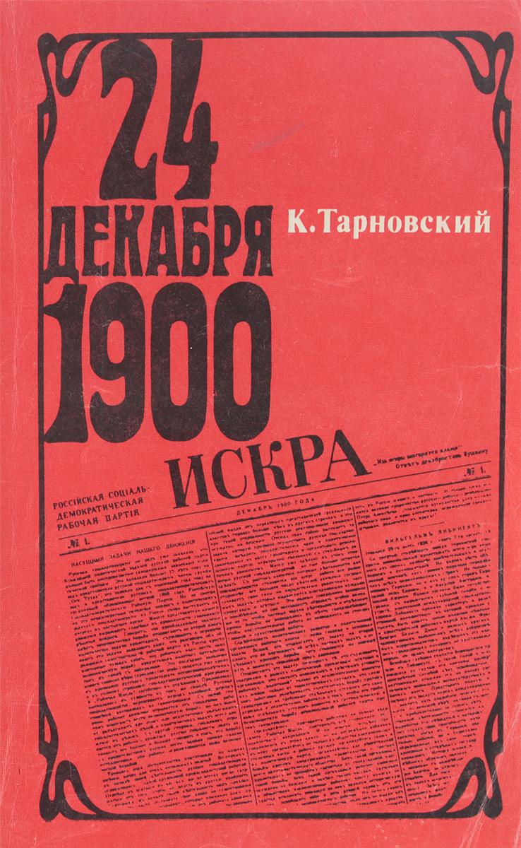 Тарновский К. Н. 24 декабря 1900 24 декабря 1900