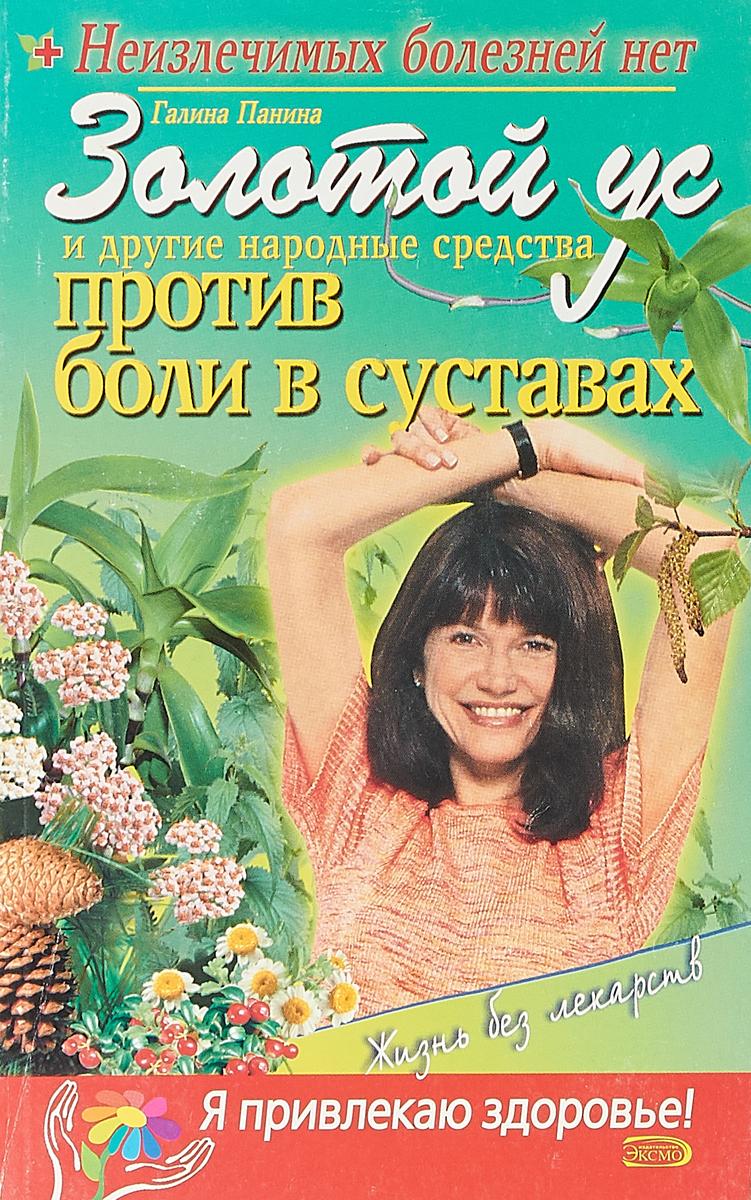 Галина Панина Золотой ус и другие народные средства против боли в суставах
