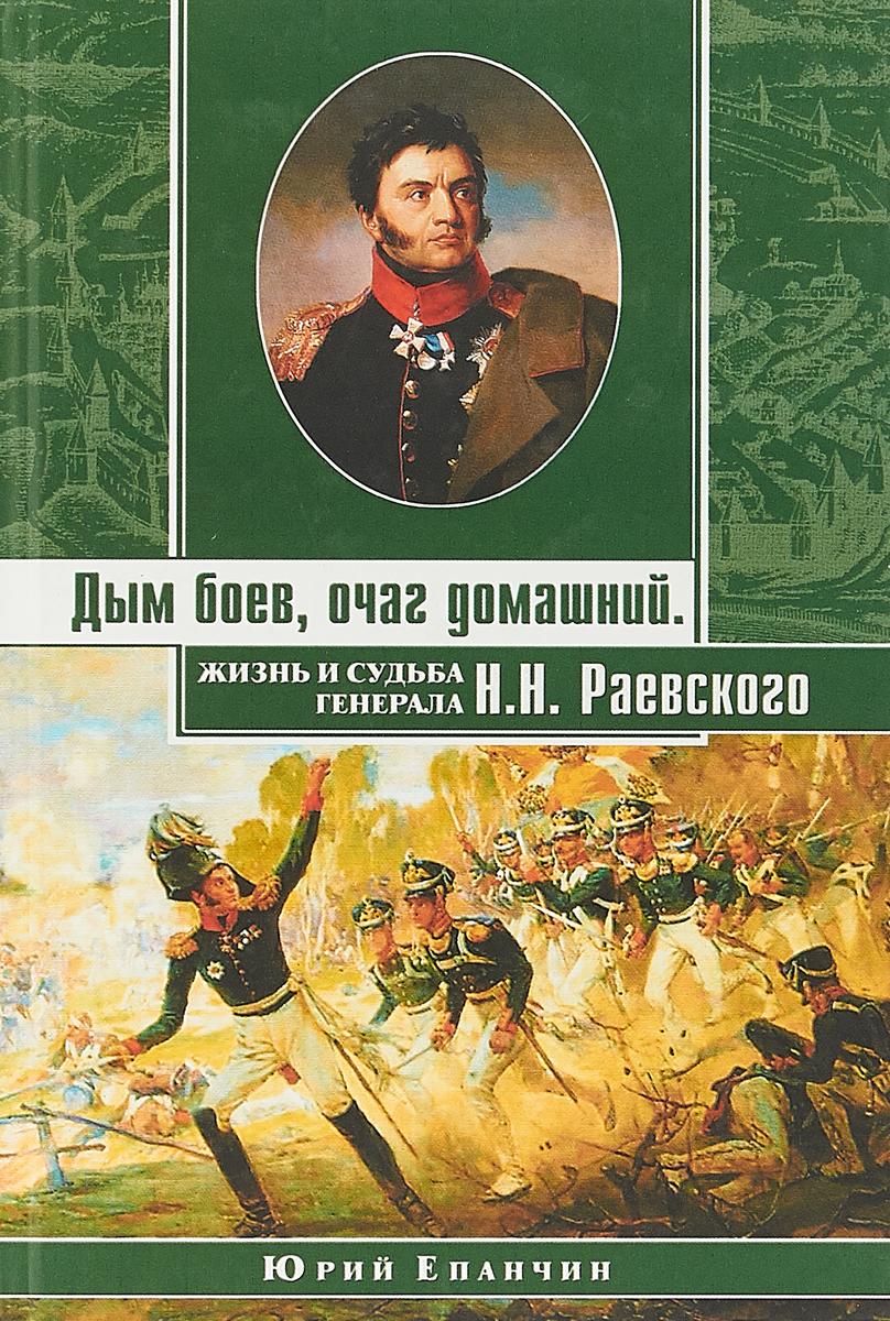 Епанчин Ю.Л. Дым боев, очаг домашний. Жизнь и судьба генерала Н.Н. Раевского