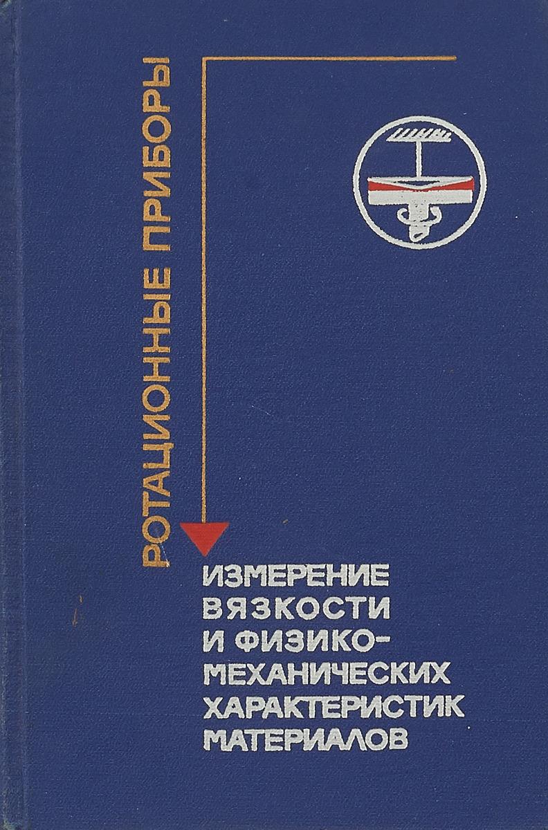 И.М.Белкин и др. Ротационные приборы. Измерение вязкости и физикомеханических характеристик материалов