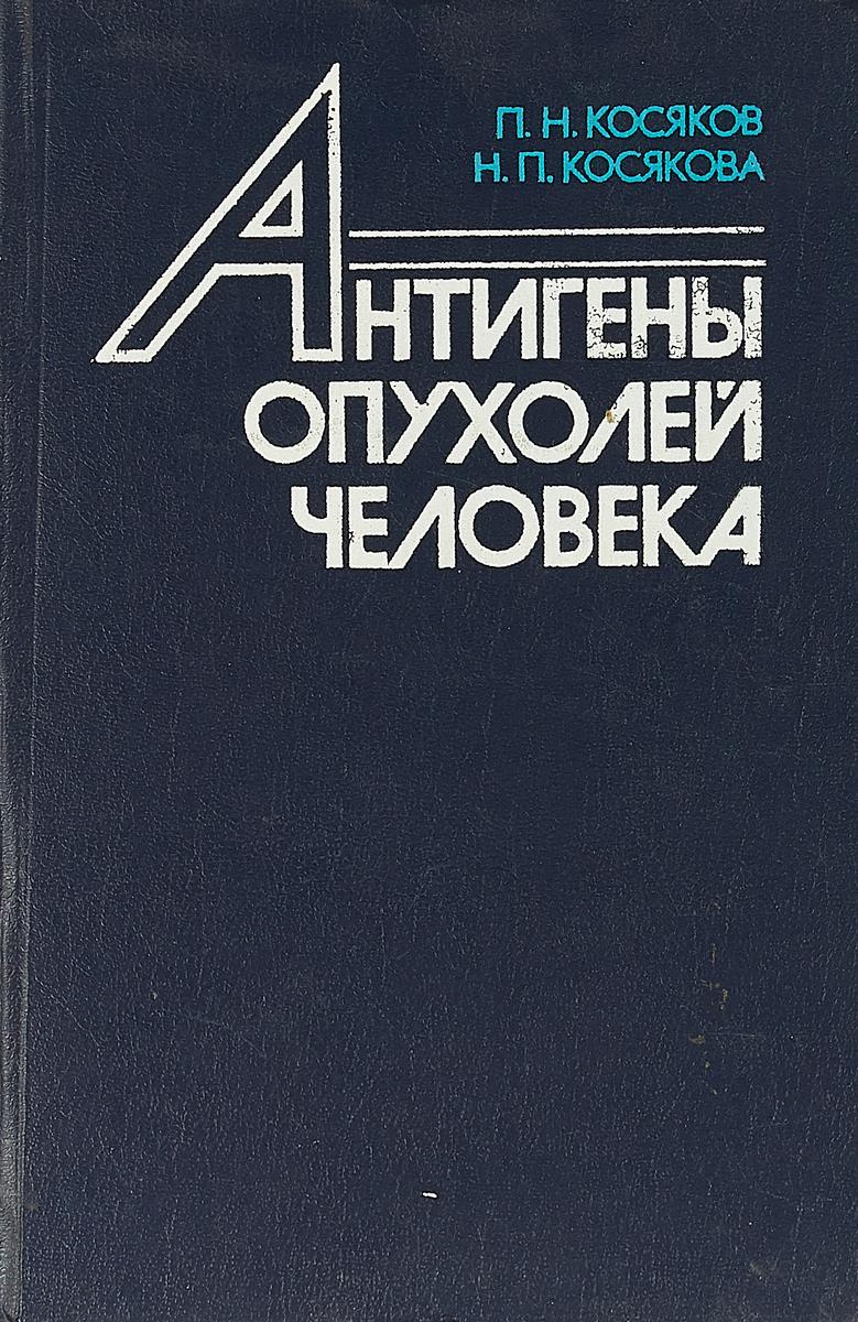 Косяков П.Н., Косякова Н.П. Антигены опухолей человека