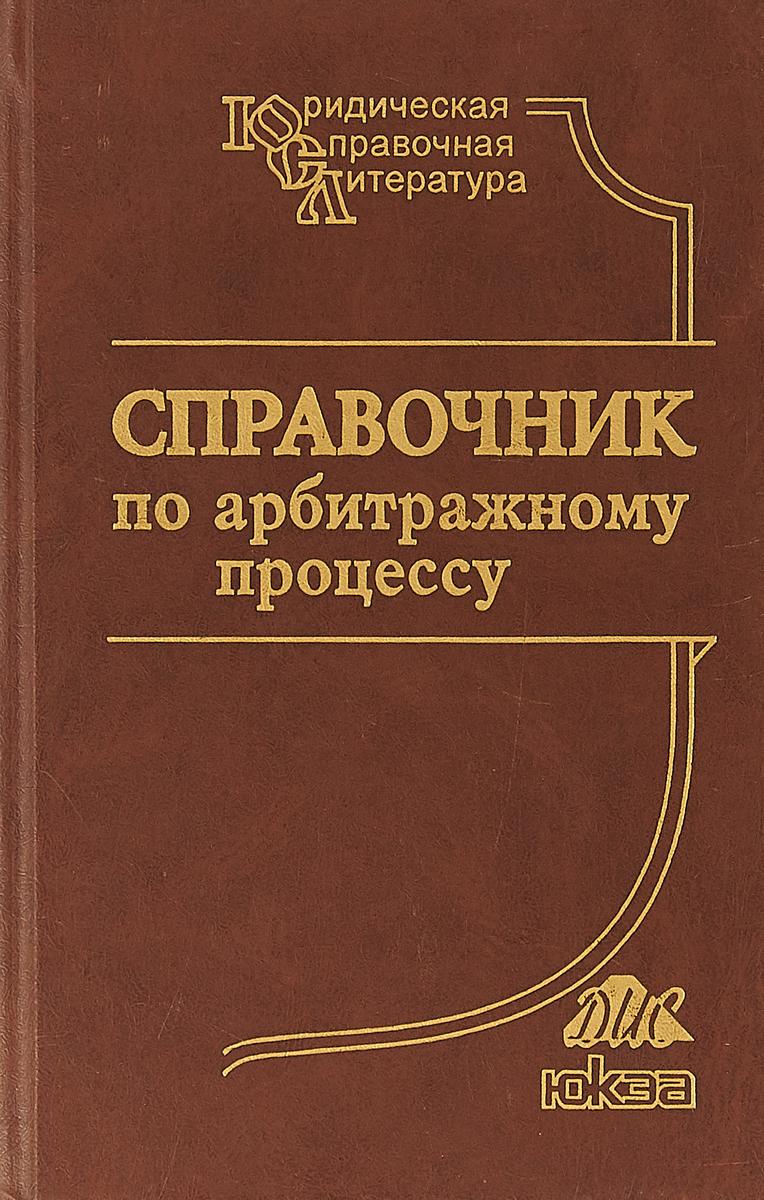 Справочник по арбитражному процессу