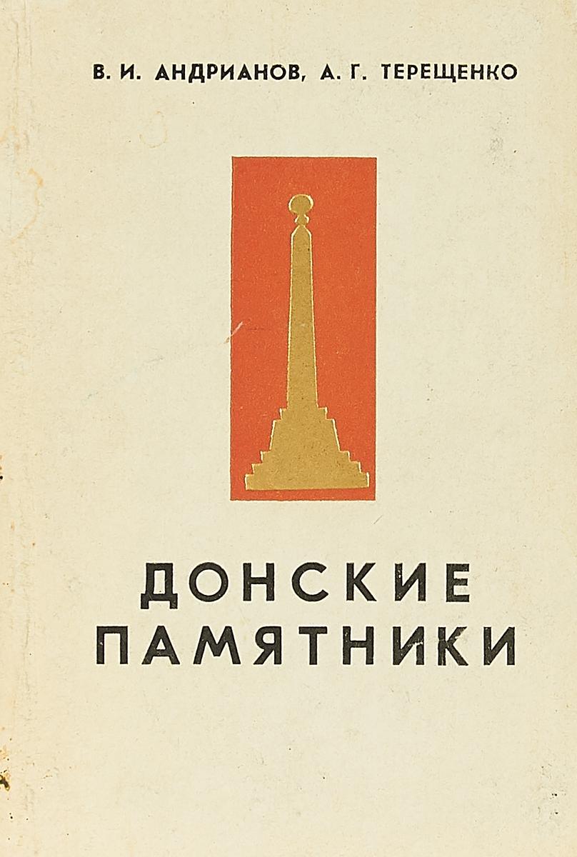 Андрианов В.И., Терещенко А.Г. Донские памятники говорящие памятники