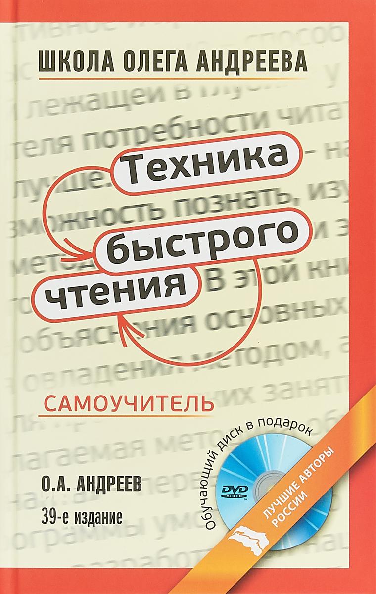 О. А. Андреев Техника быстрого чтения. Самоучитель по программе Школы Олега Андреева