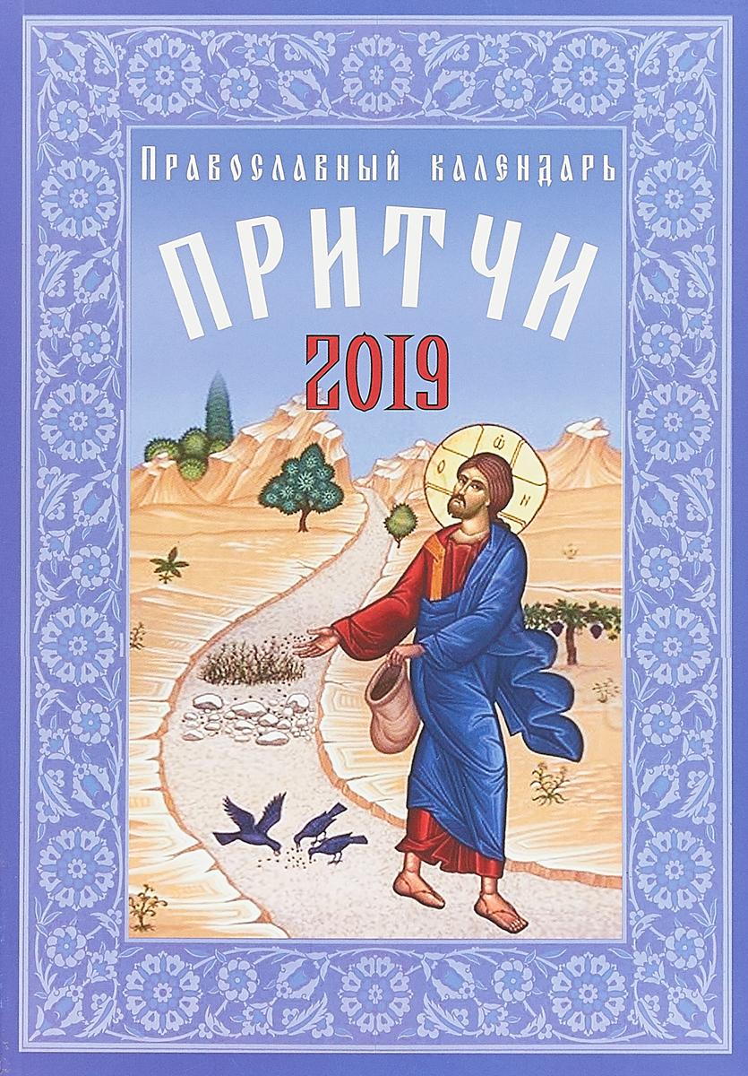 Православный календарь 2019. Притчи христианские притчи православный календарь на 2018 год