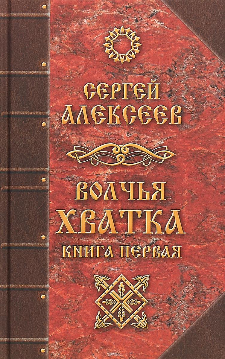 С. Т. Алексеев Волчья хватка. Книга 1