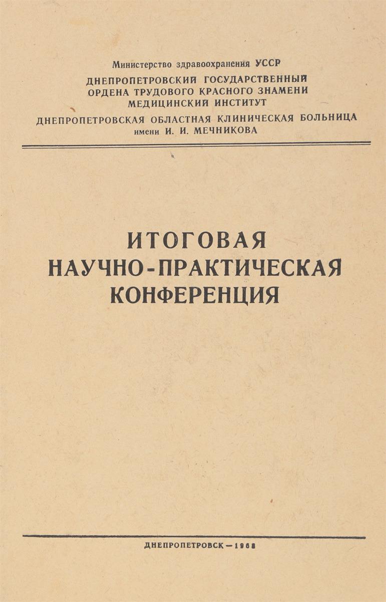 Г.С. Беспалов и др. Итоговая научно-практическая конференция михаил масленников практическая криптография