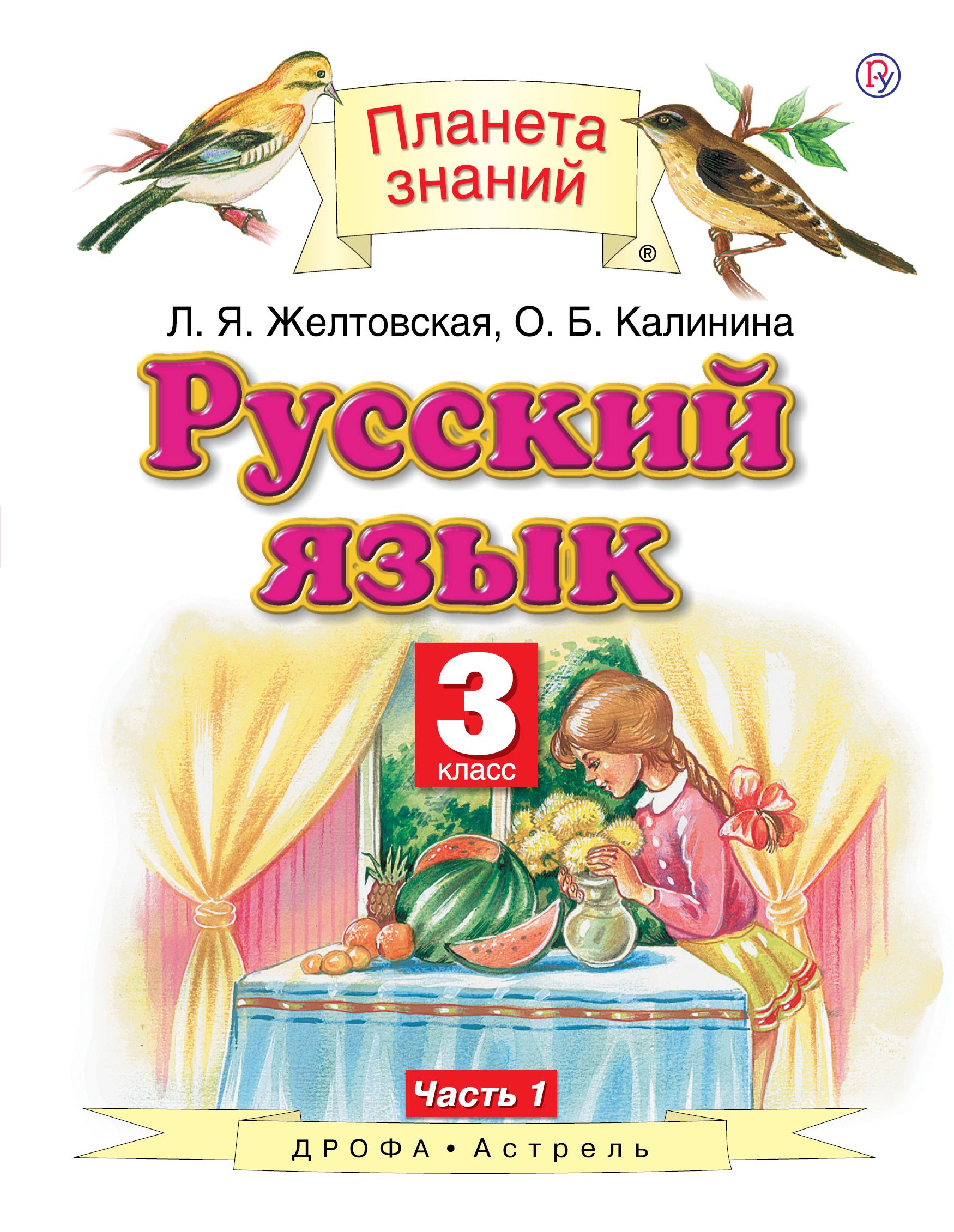 Л. Я. Желтовская,О. Б. Калинина Русский язык. 3 класс. Учебник. В 2-х частях. Часть 1