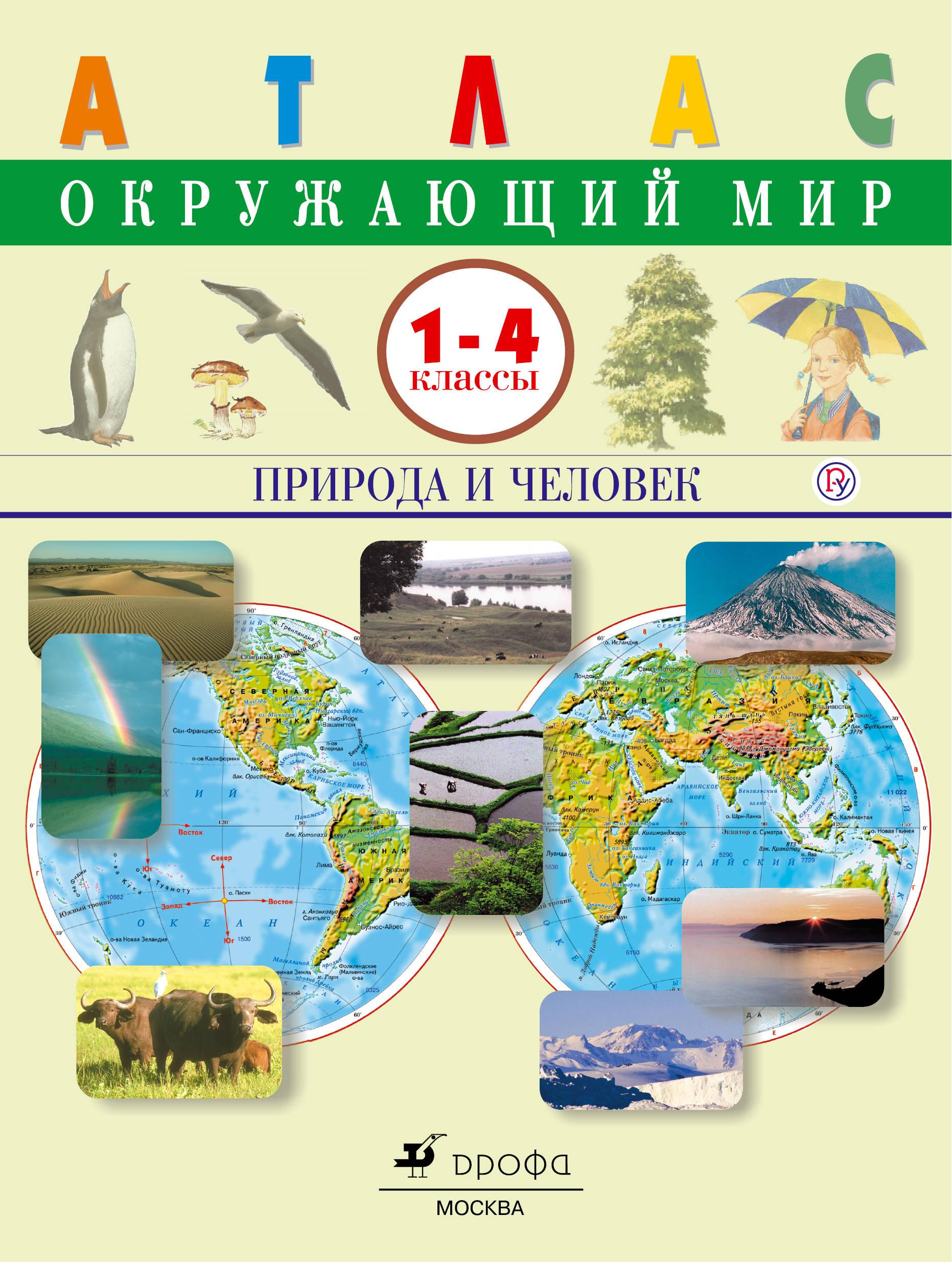 О. В. Крылова,В. И. Сивоглазов Окружающий мир. Природа и человек.1-4 классы. Атлас