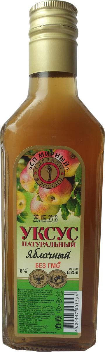Уксус яблочный натуральный 6% СП Мирный, 250 мл уксус 5