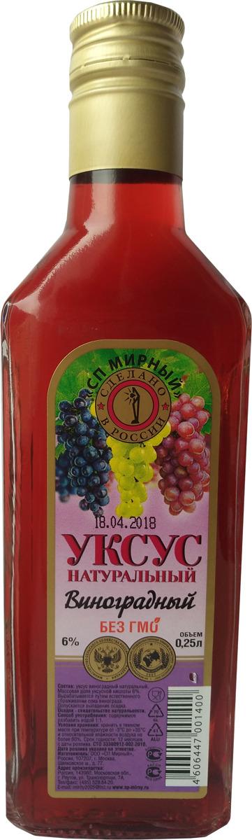 Уксус виноградный натуральный 6% СП Мирный, 250 мл уксус 5