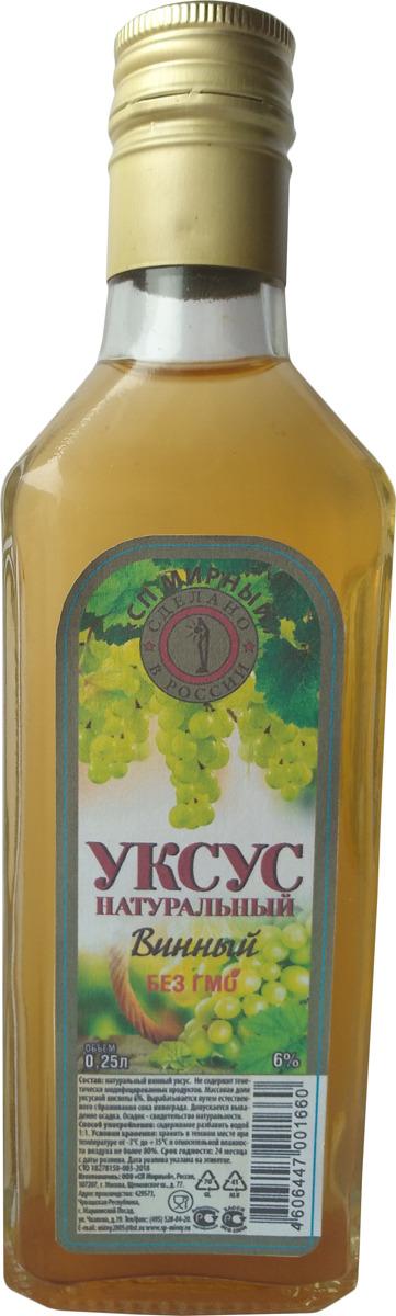 Уксус винный натуральный 6% СП Мирный, 250 мл уксус 5
