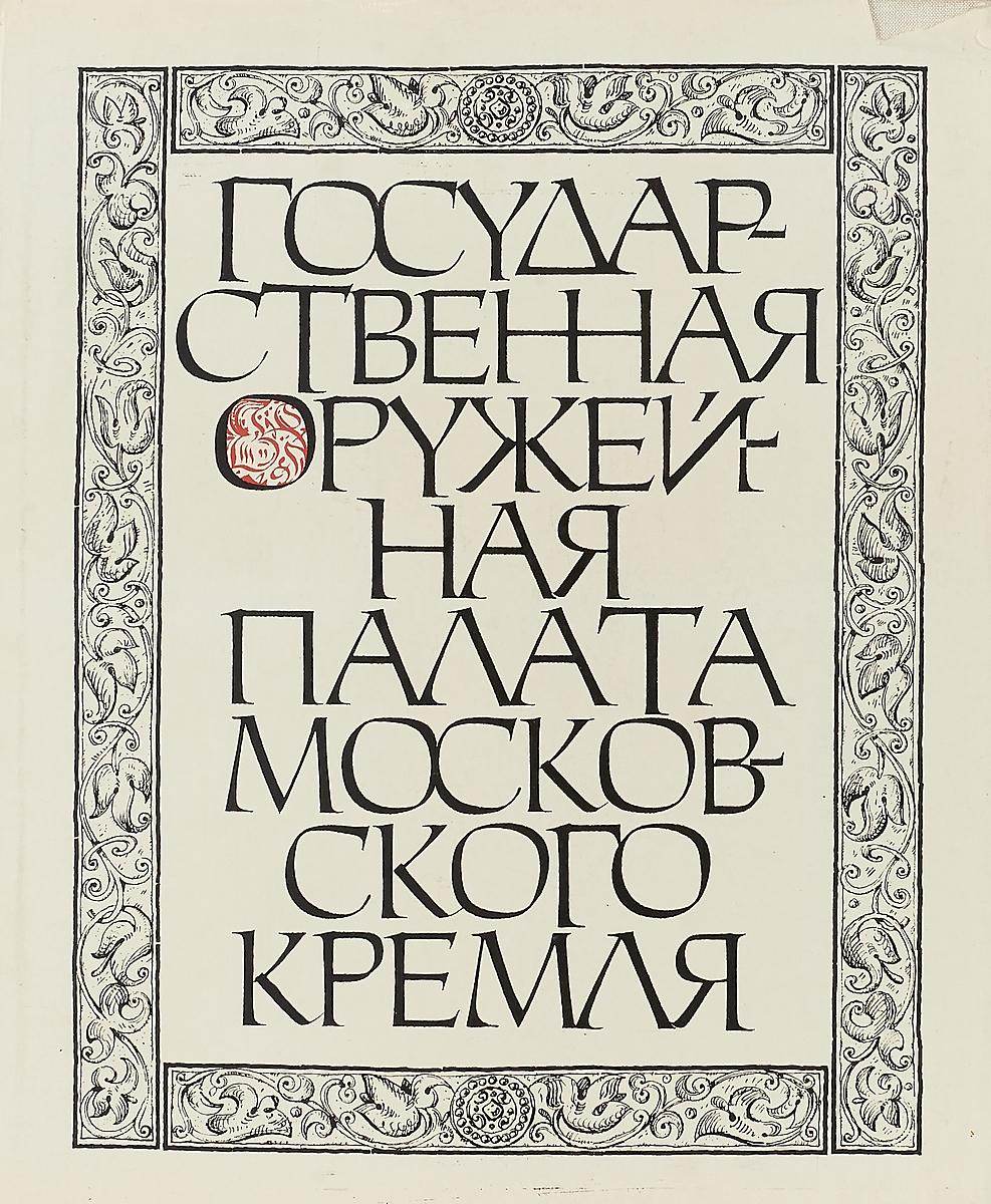 Государственная Оружейная Палата Московского Кремля. Альбом