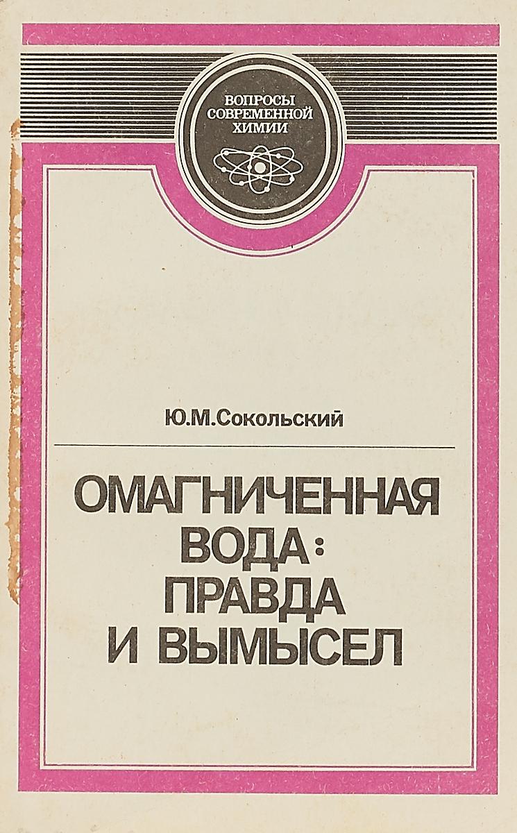 Ю.М.Сокольский Омагниченная вода: правда или вымысел