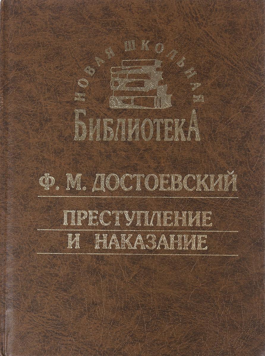 Ф.М.Достоевский Преступление и наказание преступление и наказание 2019 06 28t19 00