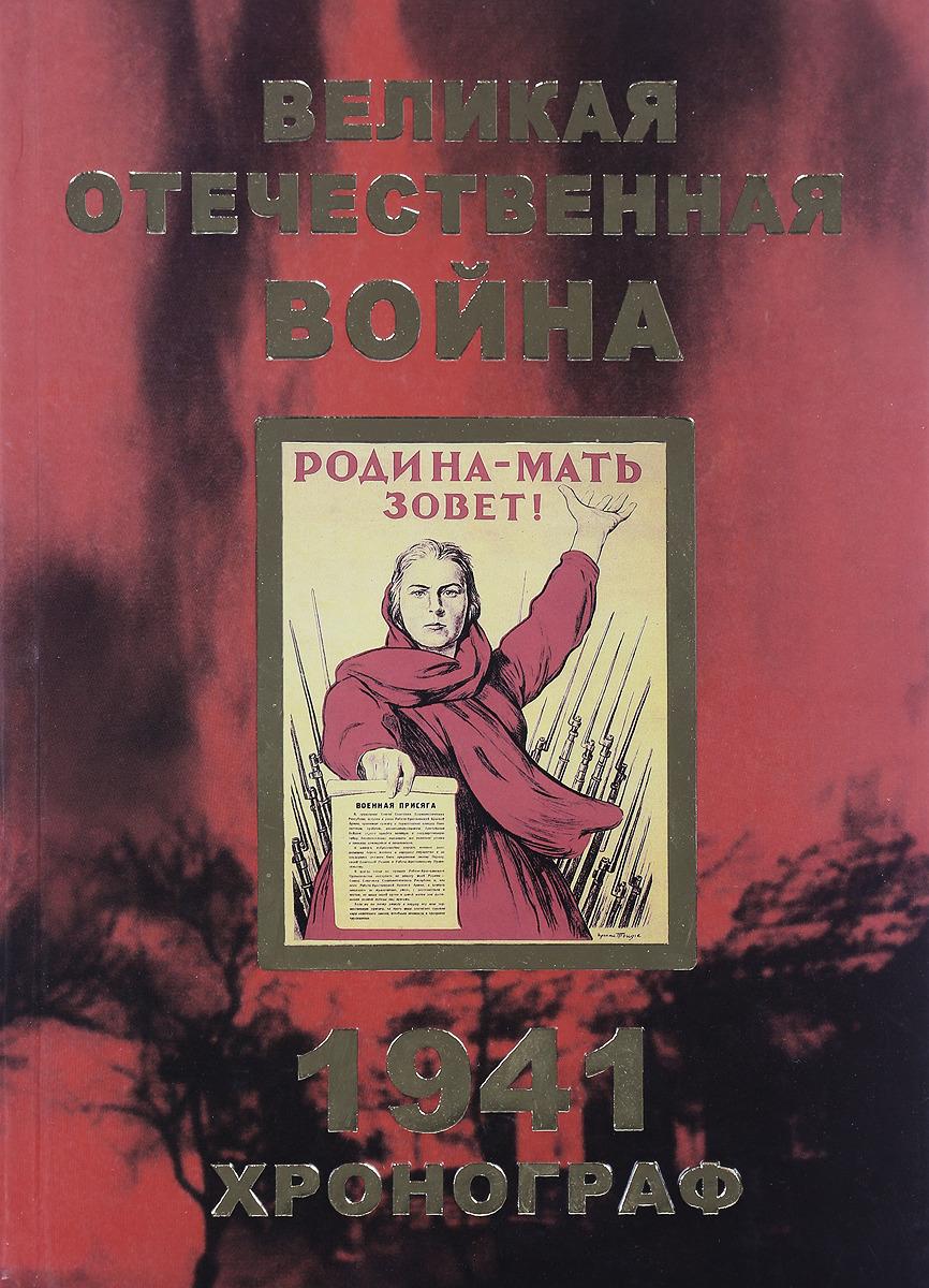 А.М. Соколов Великая Отечественная Война. Хронограф 1941
