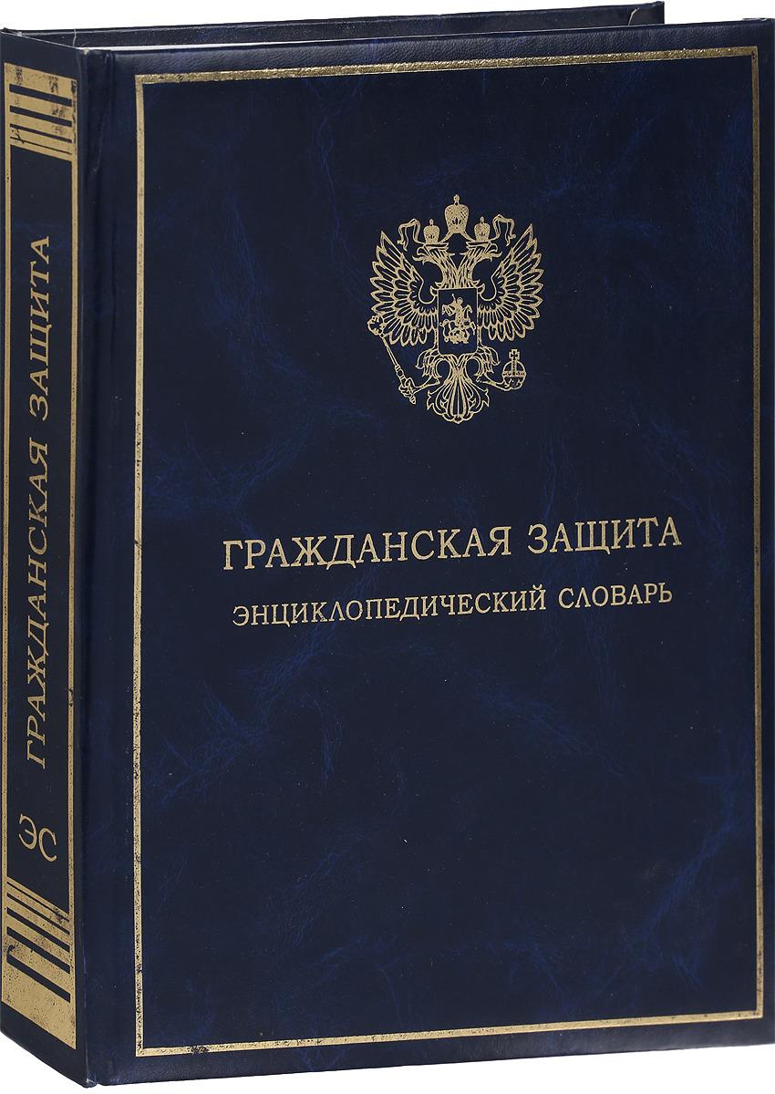 Ю.Л. Воробьев и др. Гражданская защита. Энциклопедический словарь