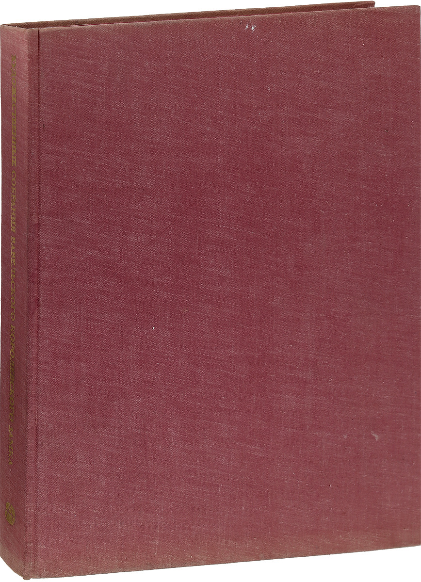 художественные книги Художественные собрания Вавельского Королевского замка