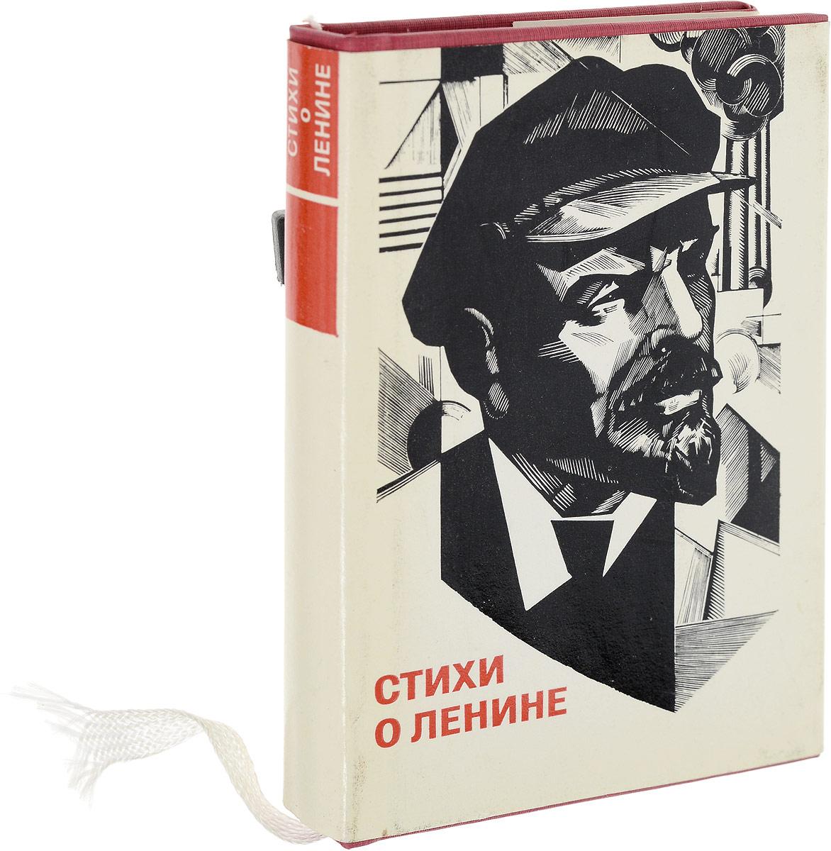 Регистан Г. Стихи о Ленине советских поэтов