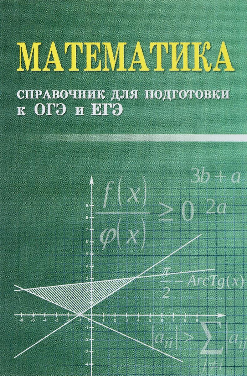 Эдуард Балаян Математика. Справочник для подготовке к ОГЭ и ЕГЭ