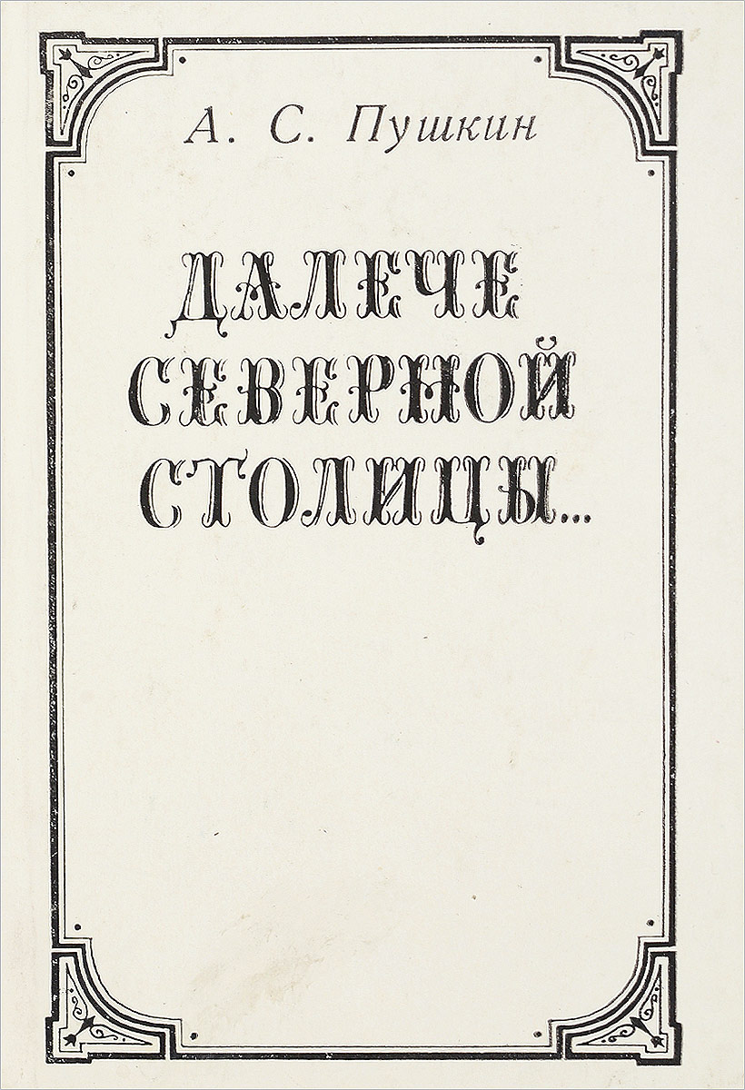 А.С.Пушкин Далече северной столицы м басина далече от брегов невы