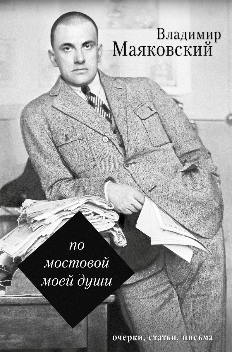 Владимир Маяковский По мостовой моей души