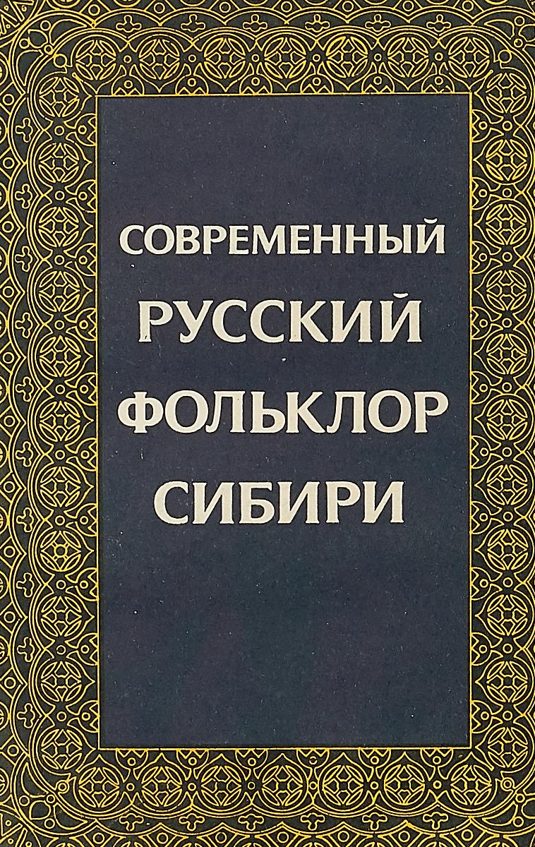 Современный русский фольклор Сибири современный русский фольклор сибири