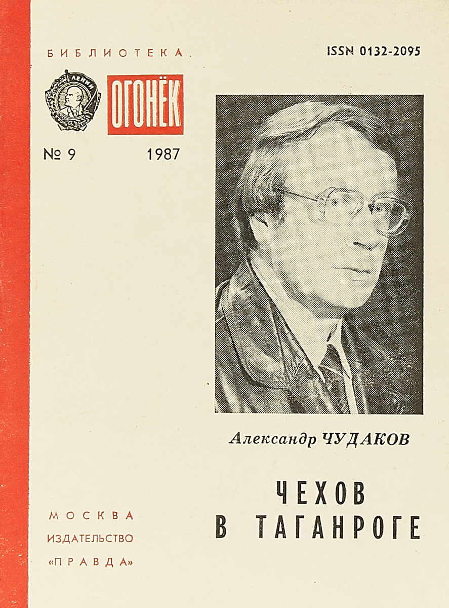 Александр Чудаков Чехов в Таганроге