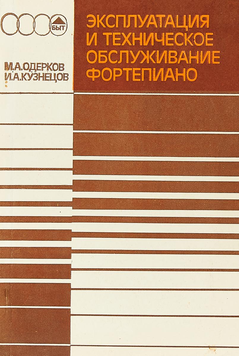 М.А.Одерков, И.А.Кузнецов Эксплуатация и техническое обслуживание фортепиано
