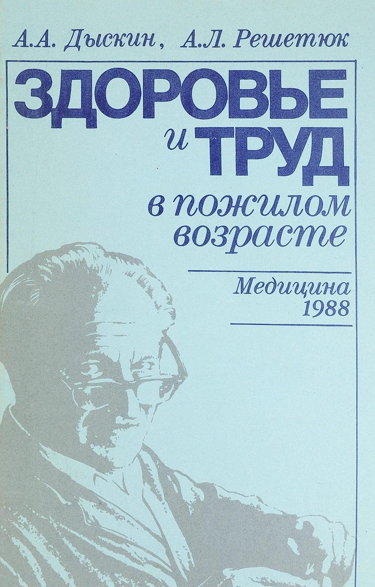 А.А.Дыскин, А.Л.Решетюк Здоровье и труд в пожилом возрасте медицина и здоровье простыми словами