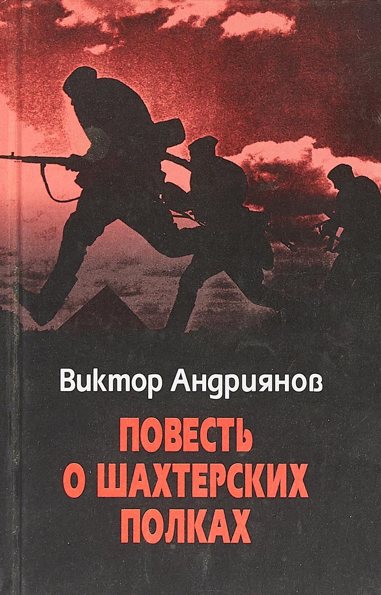 Виктор Андриянов Повесть о шахтерских полках