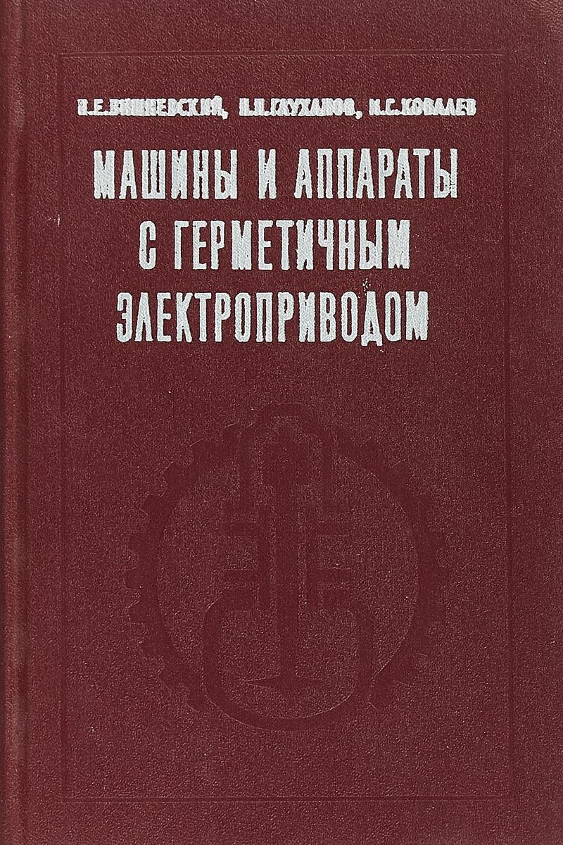 Н.Е.Вишневский и др. Машины и аппараты с герметичным электроприводом