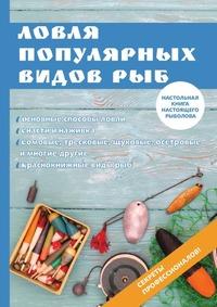 Ловля популярных видов рыб цена 2017
