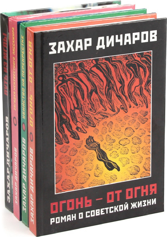 цена на Захар Дичаров Захар Дичаров (комплект из 4 книг)
