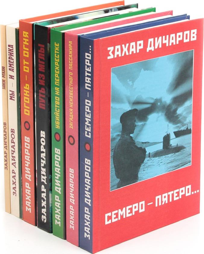 цена на Захар Дичаров Захар Дичаров (комплект из 8 книг)