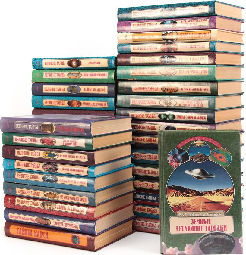 """Серия """"Великие тайны"""" (комплект из 40 книги)"""